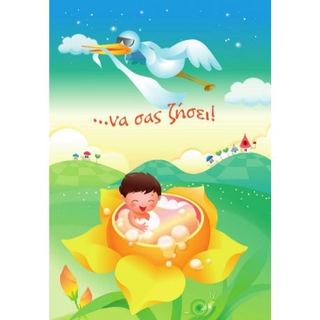 Ευχετήρια κάρτα βάπτισης Fantasia