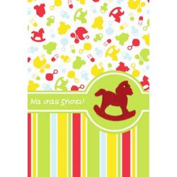 Ευχετήρια κάρτα γέννησης Fantasia