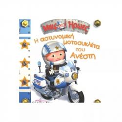 Μικροί Ήρωες - Η αστυνομική μοτοσικλέτα του Ανέστη, Διεθνές κέντρο βιβλίου