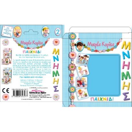 Μικρές Κυρίες - Παιχνίδι μνήμης 2, Διεθνές Κέντρο Βιβλίου