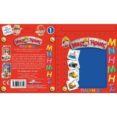 Μικροί Ήρωες - Παιχνίδι μνήμης 1, Διεθνές Κέντρο Βιβλίου