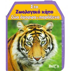 Μικρά σπιτάκια - Στο ζωολογικό ζώα όμορφα και παράξενα, Διεθνές Κέντρο Βιβλίου
