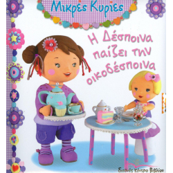 Μικρές Κυρίες - Η Δέσποινα παίζει την οικοδέσποινα, Διεθνές Κέντρο Βιβλίου