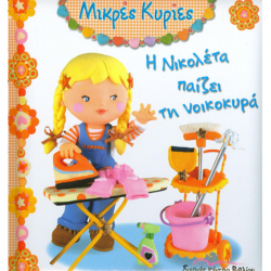 Μικρές Κυρίες - Η Νικολέτα παίζει τη νοικοκυρά, Διεθνές Κέντρο Βιβλίου