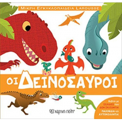 Μικρή εγκυκλοπαίδεια LAROUSSE: Οι δεινόσαυροι, Χάρτινη Πόλη®