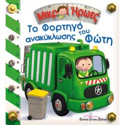 Μικροί Ήρωες - Το φορτηγό ανακύκλωσης του Φώτη, Διεθνές Κέντρο Βιβλίου