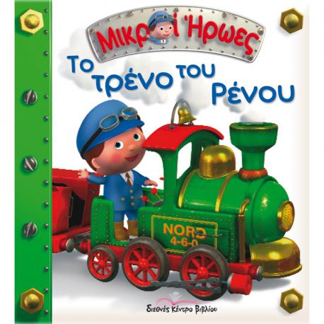 Μικροί Ήρωες - Το τρένο του Ρένου, Διεθνές Κέντρο Βιβλίου