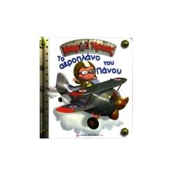 Μικροί Ήρωες - Το αεροπλάνο του Πάνου, Διεθνές Κέντρο Βιβλίου