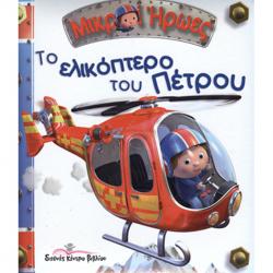 Μικροί Ήρωες - Το Ελικόπτερο του Πέτρου, Διεθνές κέντρο βιβλίου