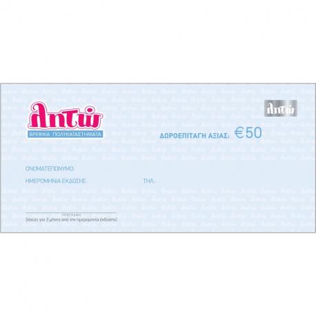 Δωροεπιταγή Λητώ αξίας 50€