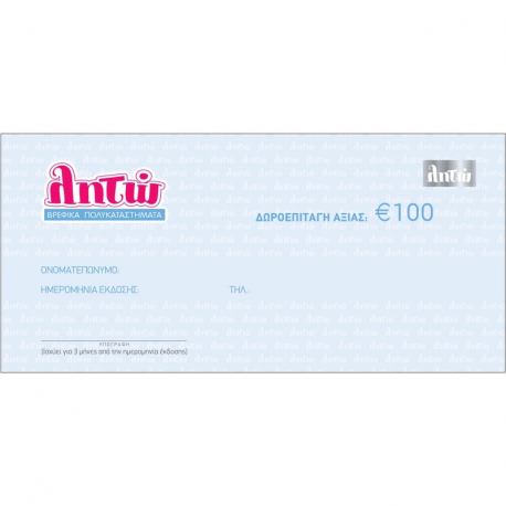 Δωροεπιταγή Λητώ αξίας 100€