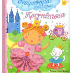 Ονειρεύομαι πως ειμαι... Πριγκίπισσα, Διεθνές Κέντρο Βιβλίου