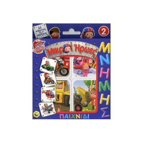 Μικροί Ήρωες - Παιχνίδι μνήμης 2, Διεθνές Κέντρο Βιβλίου
