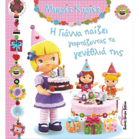 Μικρές Κυρίες - Η Γιάννα παίζει γιορτάζοντας τα γενέθλια, Διεθνές Κέντρο Βιβλίου