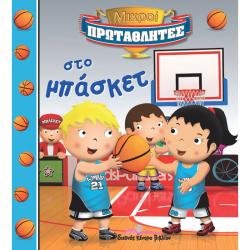 Μικροί Πρωταθλητές στο μπάσκετ, Διεθνές κέντρο βιβλίου