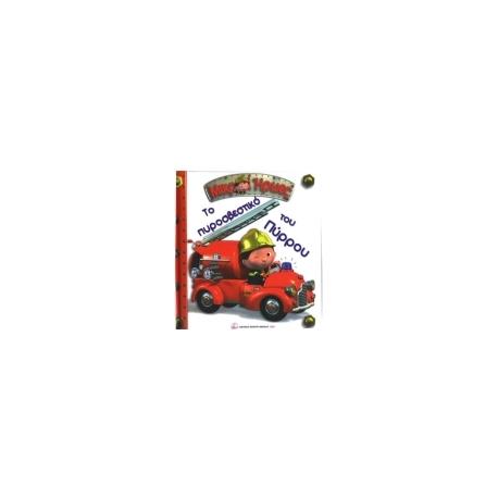 Μικροί Ήρωες - Το πυροσβεστικό του Πύρρου, Διεθνές Κέντρο Βιβλίου