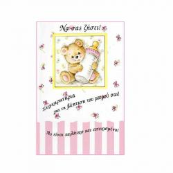 Ευχετήρια κάρτα βάπτισης για κορίτσι Cecami