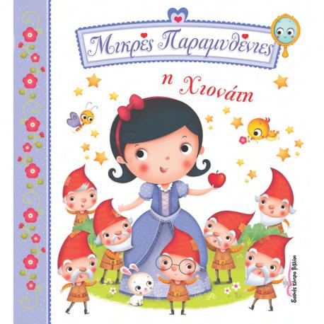 Μικρές Παραμυθένιες 1 - Η Χιονάτη, Διεθνές κέντρο βιβλίου