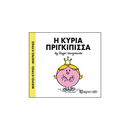 Μικροί κύριοι - Μικρές κυρίες: Η κυρία Πριγκίπισσα, Χάρτινη Πόλη®