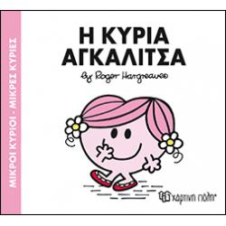 Μικροί κύριοι - Μικρές κυρίες: Η κυρία Αγκαλίτσα, Χάρτινη Πόλη®