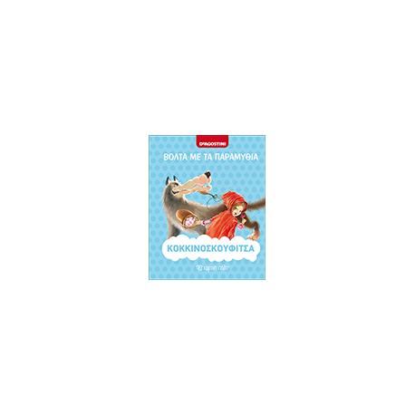 Βόλτα με τα παραμύθια: Κοκκινοσκουφίτσα, De Agostini - Χάρτινη Πόλη®