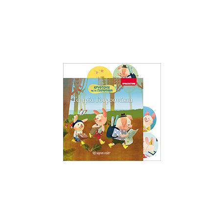 Κρυφτούλι με τα παραμύθια: Τα τρία γουρουνάκια, De Agostini - Χάρτινη Πόλη®