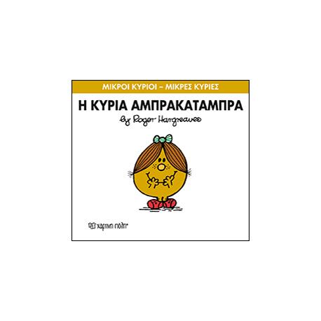 Μικροί κύριοι - Μικρές κυρίες: Η κυρία Αμπρακατάμπρα, Χάρτινη Πόλη®