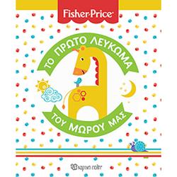 Fisher Price® Το πρώτο λεύκωμα του μωρού μας, Χάρτινη Πόλη®