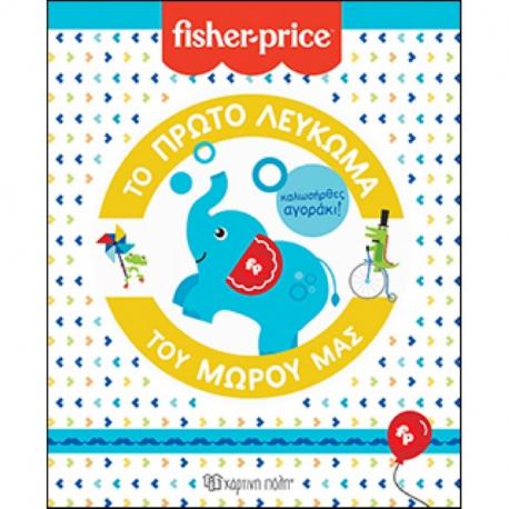 Fisher Price® Το πρώτο λεύκωμα του μωρού μας: Καλωσήρθες, αγοράκι! Χάρτινη Πόλη®