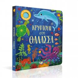 Κρυφτούλι στη θάλασσα, Εκδόσεις Ψυχογιός
