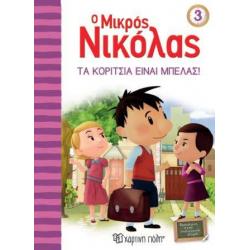 Ο Μικρός Νικόλας 3: Τα κορίτσια είναι μπελάς, Χάρτινη Πόλη®