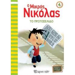 Ο Μικρός Νικόλας 4: Το πρωτοσέλιδο, Χάρτινη Πόλη®