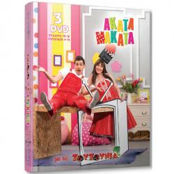 Άκατα Μάκατα: Επεισόδια 7-12 ΖΟΥΖΟΥΝΙΑ Special Edition 3 DVD