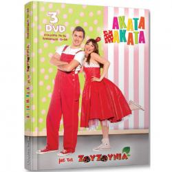 Άκατα Μάκατα: Επεισόδια 13-24 ΖΟΥΖΟΥΝΙΑ Special Edition 3 DVD