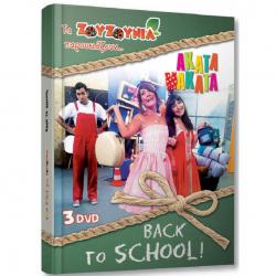Τα ΖΟΥΖΟΥΝΙΑ παρουσιάζουν... Άκατα Μάκατα: Back to school! Special Edition 3 DVD