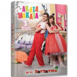 Άκατα Μάκατα: Επεισόδια 25-36 ΖΟΥΖΟΥΝΙΑ Special Edition 3 DVD