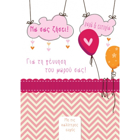 """Ευχετήρια κάρτα γέννησης για κορίτσι The Paper Box """"Να σας ζήσει το μωράκι"""""""