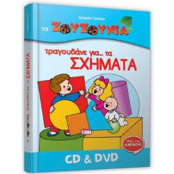 Τα ΖΟΥΖΟΥΝΙΑ τραγουδάνε για... τα σχήματα Special Edition CD και DVD