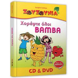 Χορέψτε όλοι Bamba ΖΟΥΖΟΥΝΙΑ Special Edition CD και DVD