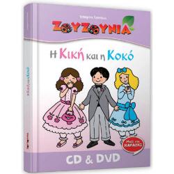 Η Κική και η Κοκό ΖΟΥΖΟΥΝΙΑ Special Edition CD και DVD