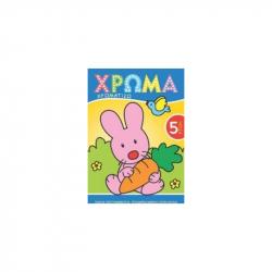 Χρώμα - Χρωματίζω 5 ετών, Διεθνές κέντρο βιβλίου