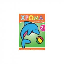 Χρώμα - Χρωματίζω 2 ετών, Διεθνές κέντρο βιβλίου