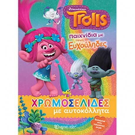 Trolls: Παιχνίδια με τους Ευχούληδες, Χάρτινη Πόλη®