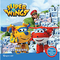 Super Wings: Το τρενάκι της Σαντορίνης, Χάρτινη Πόλη®