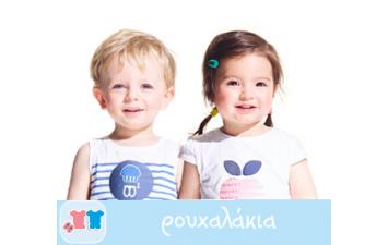 βρεφικά - παιδικά ρούχα