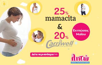 Δείτε μοναδικές εκπτώσεις στην Εγκυμοσύνη
