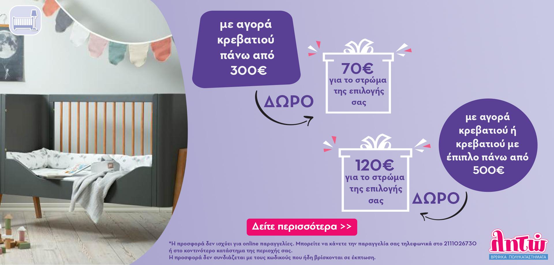 Δωμάτιο - Summer Sales 2021