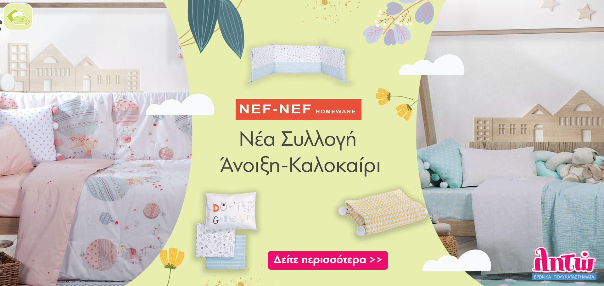 Neff Neff 0421 Νέα συλλογή