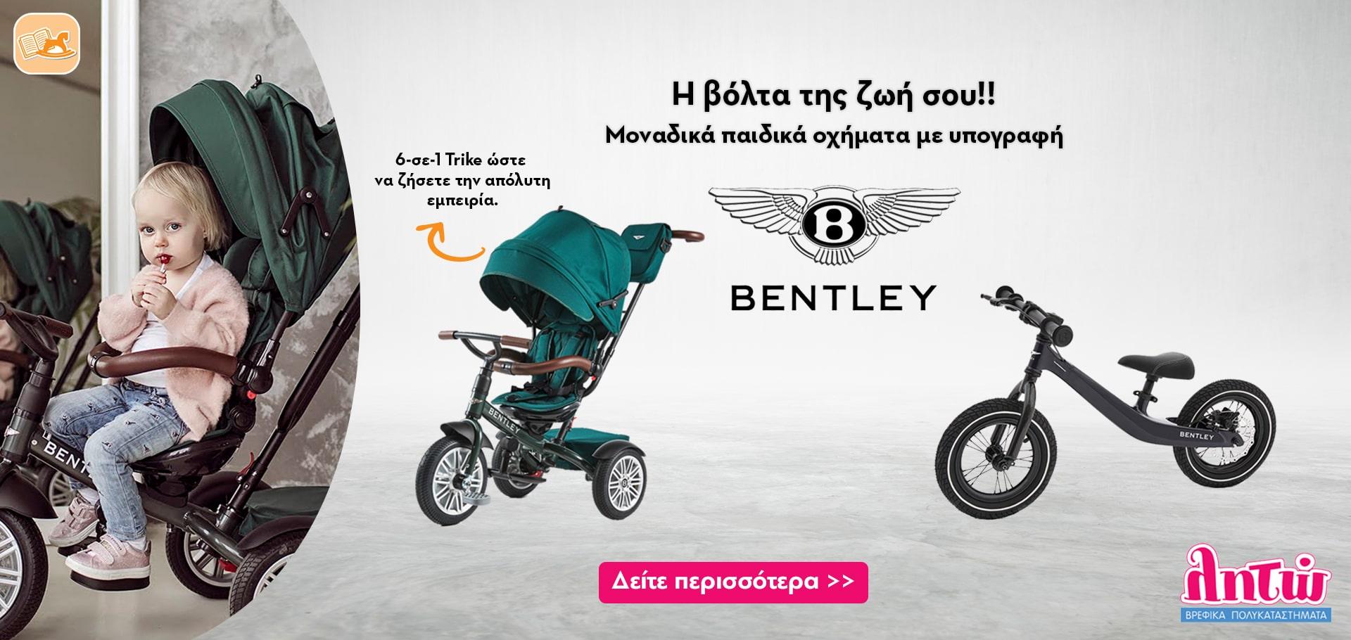 Bentley - Νέα άφιξη