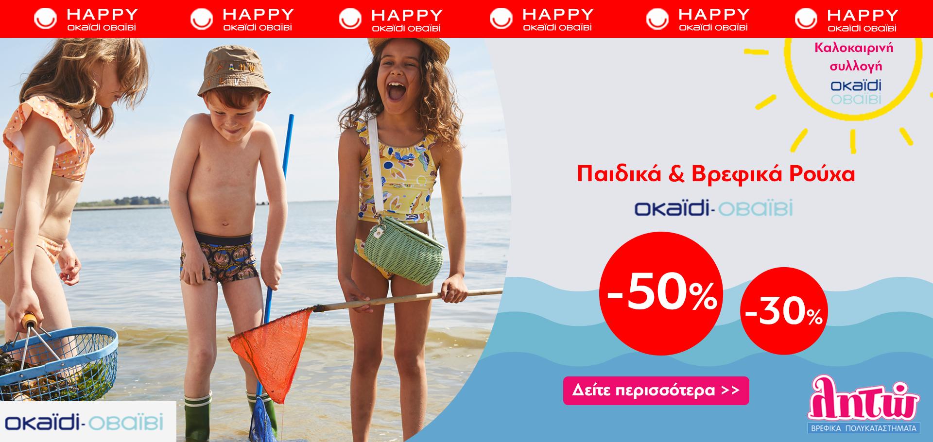 Okaidi - Summer Sales 2021